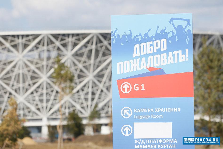 В Волгограде в День Победы состоится матч Кубка России