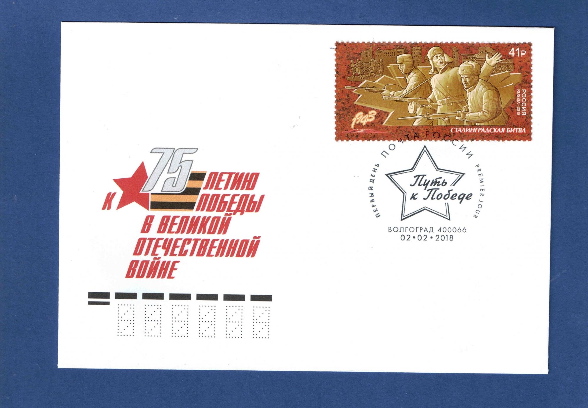 Выпущена почтовая марка в честь Сталинградской Победы